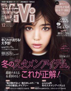 古畑星夏と同じ雑誌viviの藤田ニコル
