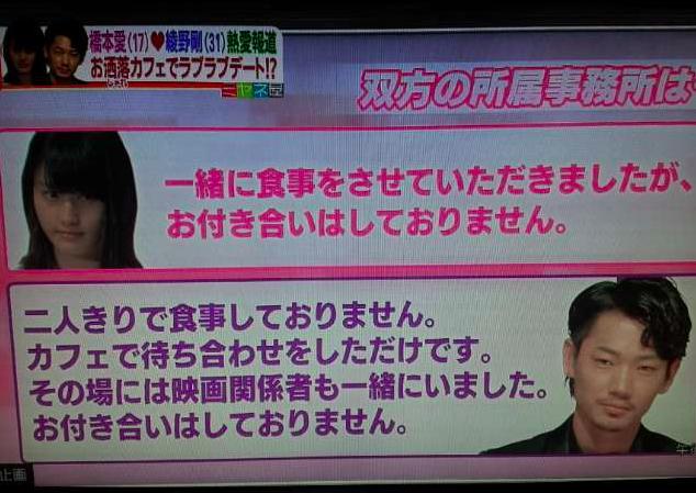 綾野剛と橋本愛