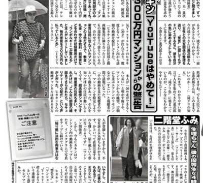 ヒカキンの家マンションの家賃は300万円