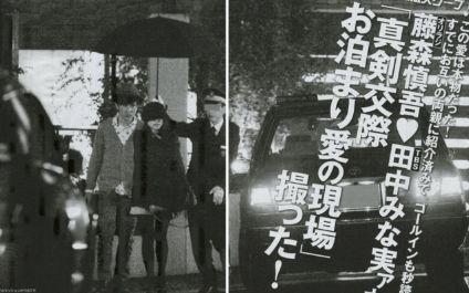 田中みな実と藤森慎吾のフライデーの写真